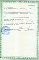 litcenziya_novaya_2